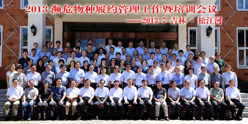 21 les bureaux régionaux de lorgane de gestion cites de la chine